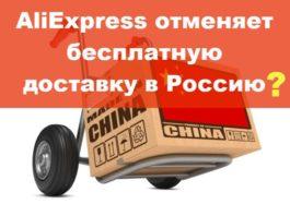 Али Экспресс отменяет бесплатную доставку в Россию