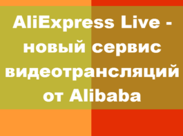 Aliexpress Live - новый сервис видеорекламы