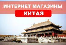 Интернет магазины Китая