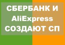 Сбербанк и Aliexpress создают СП
