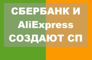 Сбербанк и АлиЭкспресс создают совместное предприятие