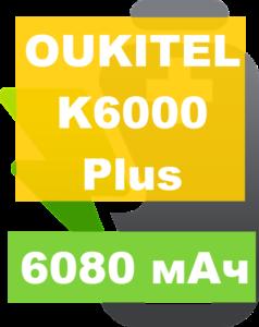 Смартфон OUKITEL — K6000 Plus - самая ёмкая батарея