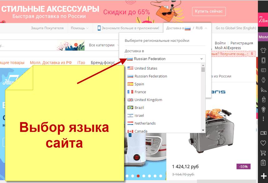 Алекс Экспресс на русском