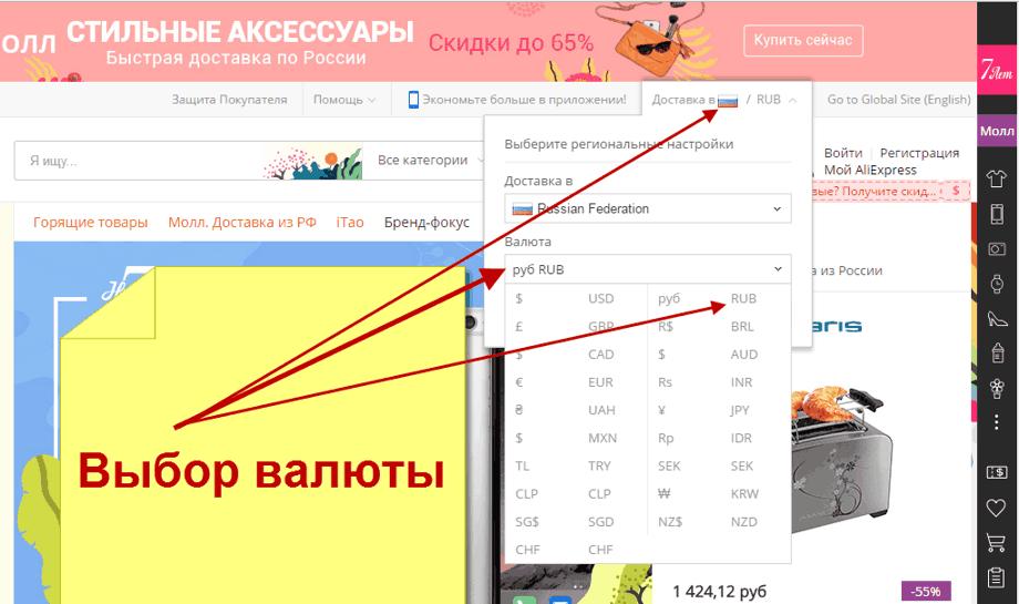 Алекс Экспресс в рублях