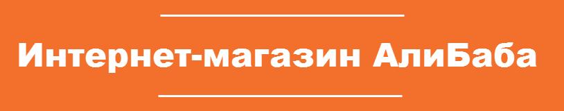 Алибаба com официальный сайт на русском