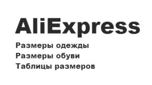 Русские размеры одежды Алиэкспресс