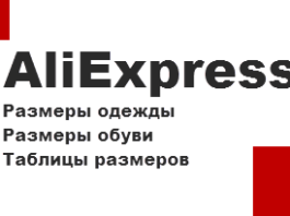 Размеры одежды на Алиэкспресс