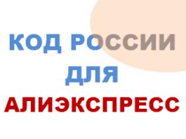 Код России для AliExpress